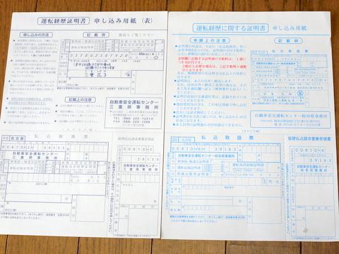 運転経歴に関する証明書の申込用紙